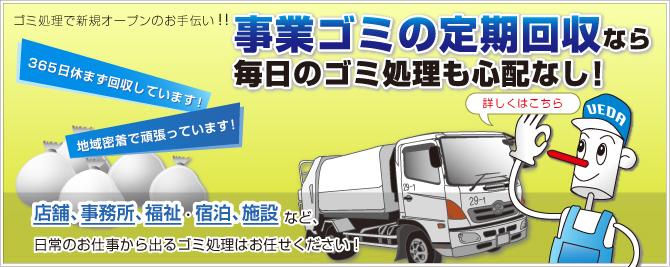 京都市のゴミ回収(事業ゴミ定期...